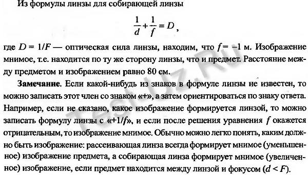1641.png задача Черноуцан