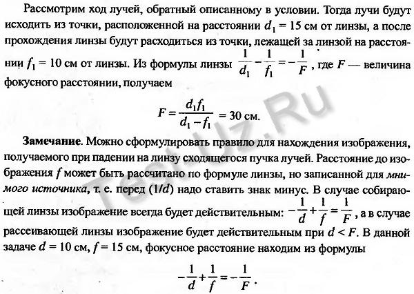 1646.png задача Черноуцан