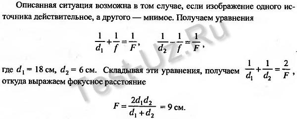 1647.png задача Черноуцан