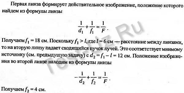 1650.png задача Черноуцан