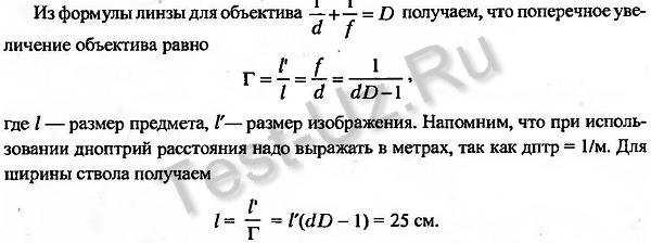 1655.png задача Черноуцан