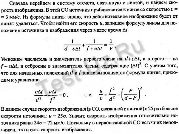 1674.png задача Черноуцан