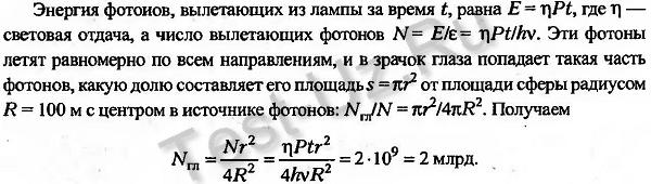 1684.png задача Черноуцан