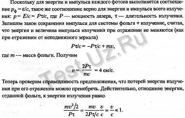 1687.png задача Черноуцан