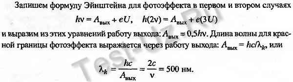 1692.png задача Черноуцан