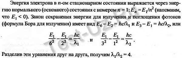 1701.png задача Черноуцан