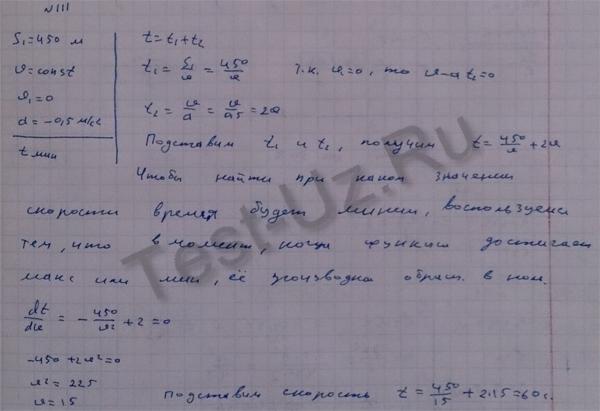 111 задача Черноуцан