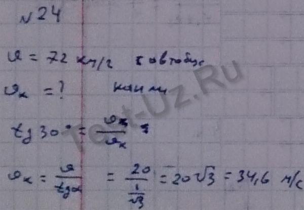 24 задача Черноуцан