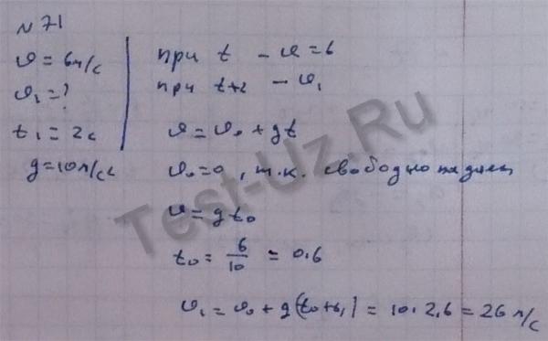 71 задача Черноуцан