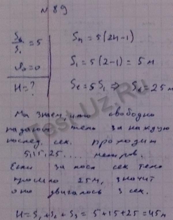 89 задача Черноуцан