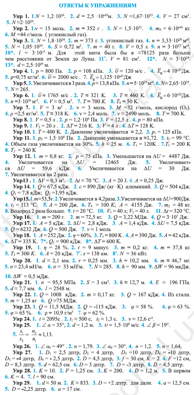 Ответы Решебник по Физике - 9 класс, Узбекистан