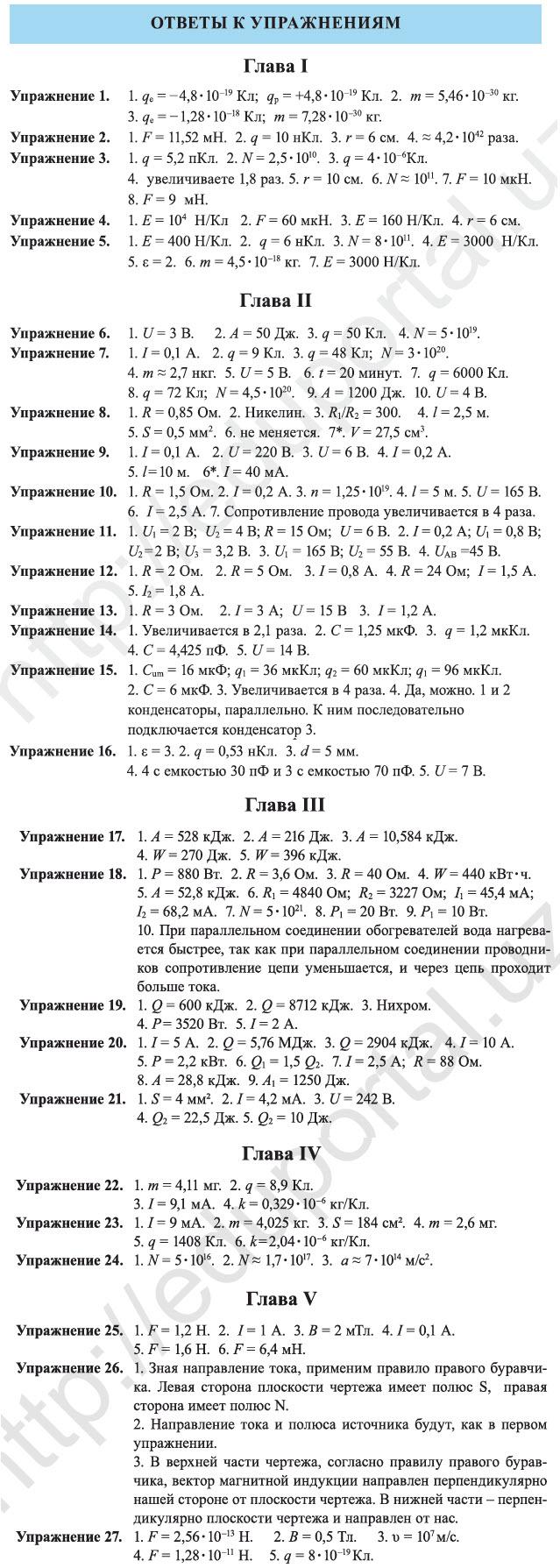 Ответы Решебник по Физике - 8 класс, Узбекистан