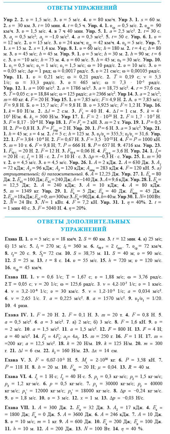 Ответы Решебник по Физике - 7 класс, Узбекистан